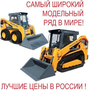 Расппродажа мини-погрузчиков в рублях